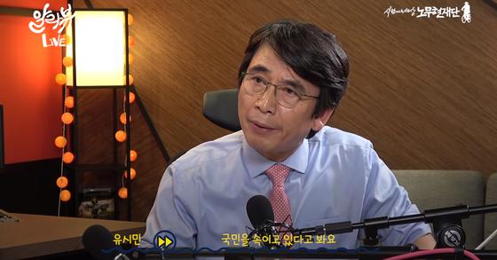 유시민 노무현재단 이사장. 유튜브 캡처