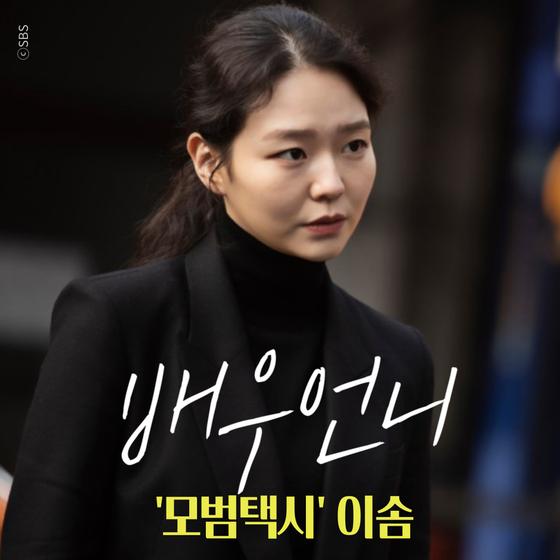 SBS 드라마 '모범택시' 열혈 검사 배우 이솜의 은근한 매력을 15일 팟캐스트 '배우언니'(news.joins.com/JPod/Episode/562)가 집중 조명했다. [사진 SBS, 배우 언니]