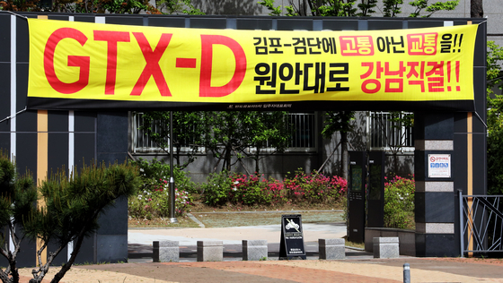 김포시민들이 정부의 김포~부천 GTX-D노선 발표에 반발하고 있는 가운데, 김포시 구래동의 한 아파트에 현수막이 걸려 있다. 2021.5.8/뉴스1