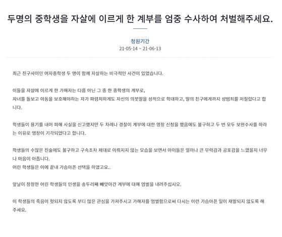 지난 14일 청와대 국민청원 게시판에 여중생 성범죄 가해자로 지목된 의붓아버지를 엄벌해 달라는 청원이 올라와 있다. [사진 청와대 국민청원]