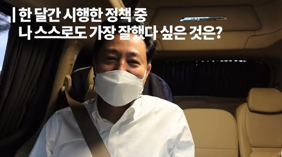 오세훈 서울시장의 유튜브채널 '오세훈TV' 사진 유튜브캡처