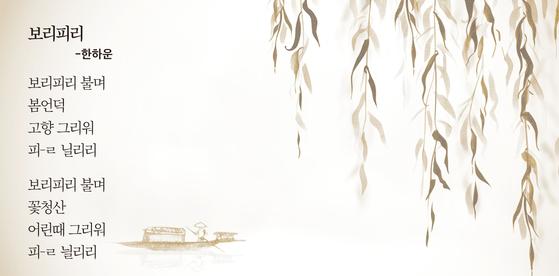 [소년중앙] 피리로 변한 버드나무·민들레로 봄노래 불어봐요