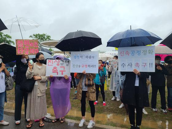 16일 서울 반포한강공원 수상택시 승강장 인근에서 열린 '고 손정민 군을 위한 평화집회'에서 참가자들이 피켓을 들고 있다. 권혜림 기자
