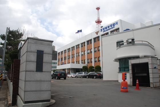 경북 포항북부경찰서 자료사진. [사진 포항북부경찰서]