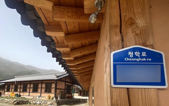 지난 3월 29일 경남 하동군 청학동 한 서당 입구. 해당 서당은 최근 학생간 폭력 문제가 발생했다. 연합뉴스