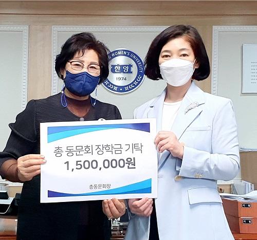 한양여대 총동문회, 스승의 날 기념 '사랑의 장학금' 전달