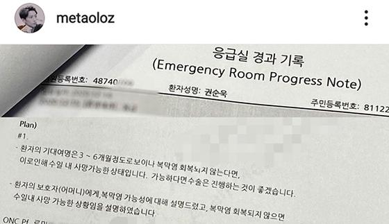 복막암 4기 판정을 받고 투병 중인 권순욱씨가 인스타그램에 올린 의료기록. [인스타그램 캡처]