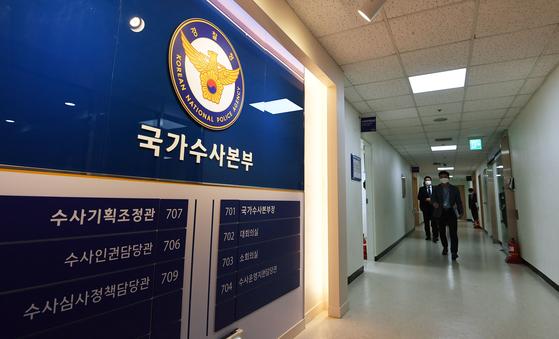 3월 24일 오후 서울 서대문구 경찰청 국가수사본부에서 국수본 소속 직원들이 이동하고 있다. 임현동 기자