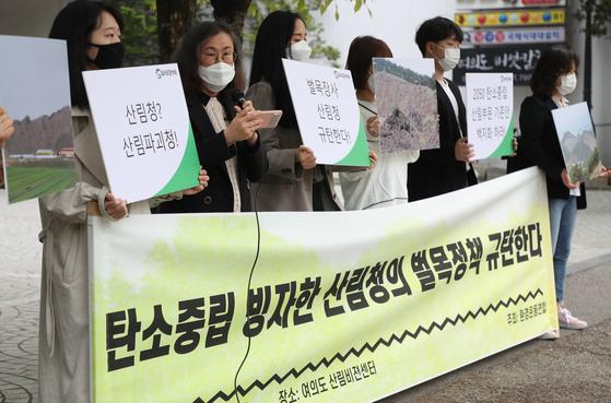 환경운동연합 관계자들이 지난 4월 22일 서울 여의도 산림비전센터 앞에서 열린 산림청 벌목정책 규탄 기자회견에서 '산림청 2050 탄소중립 산림 부문 추진전략' 전면 백지화를 촉구하고 있다. 연합뉴스