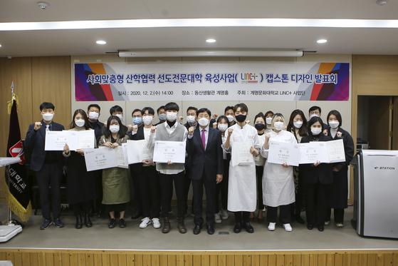 계명문화대학교 LINC+ 육성사업 연차평가 최고등급 '매우우수'