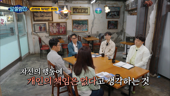 tvN '알쓸범잡' [사진 CJ ENM]