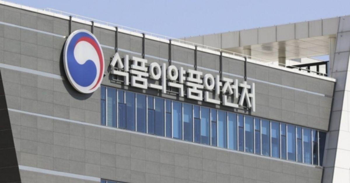 식품의약품안전처. 연합뉴스