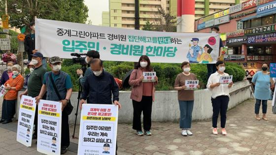 지난 14일 서울 노원구 중계동에 위치한 중계그린아파트 인근 상가 앞에서 경비원 부당해고를 규탄하기 위해 입주민들이 문화제를 열었다. 독자제공