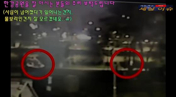 CCTV를 재가공한 가짜뉴스가 퍼지고 있다. 유튜브 캡쳐