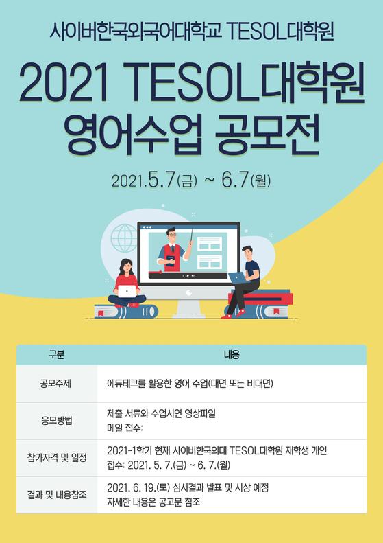 사이버한국외대 TESOL대학원, 2021 영어수업 공모전 개최