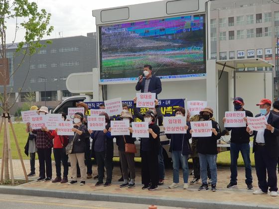 세종시 행복아파트 주민들이 세종시청 앞에서 임대료 인상을 반대하며 집회를 열고 있다. 사진 독자