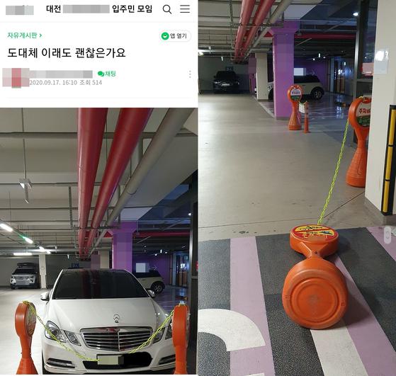 대전 서구의 한 아파트 입주민 커뮤니티에 지난해 올라온 주차 관련 불만 글. 사진 온라인 커뮤니티