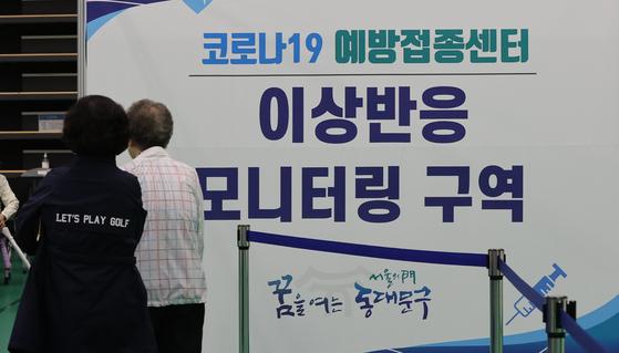 17일 서울 동대문구체육관에 마련된 코로나 백신 접종센터에서 접종한 시민들이 이상반응 모니터링 구역으로 이동하고 있다. 연합뉴스