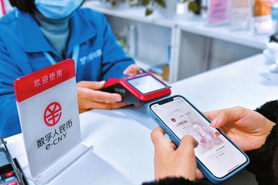 중국 디지털 화폐