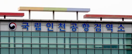 인천시 중구 국립인천공항검역소의 모습. 뉴스1
