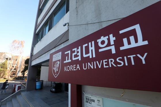 서울 성북구 고려대학교 애기능학생회관. 뉴스1