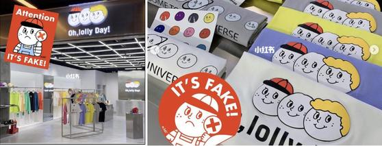 국내 디자인 브랜드 '오롤리데이'의 상표권을 무단 도용한 중국 매장과 짝퉁 제품. 오롤리데이의 브랜드명과 고유의 캐릭터(못난이)를 그대로 베꼈다. [오롤리데이 SNS]