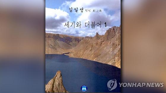 김일성 회고록 '세기와 더불어'. 연합뉴스