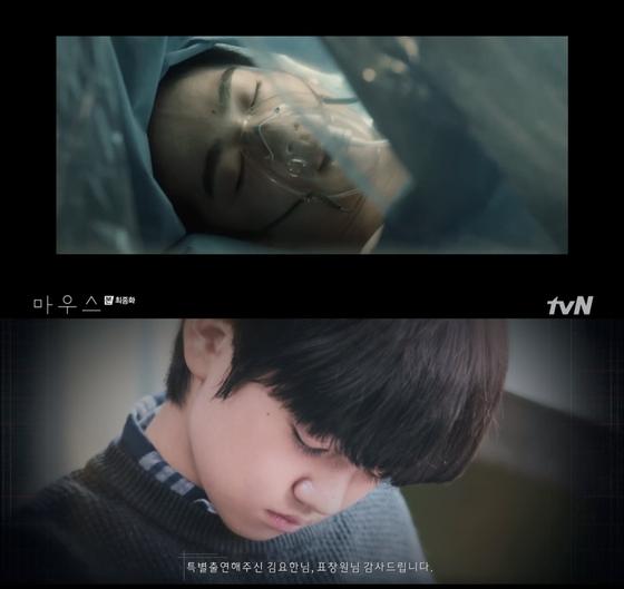 사진=tvN '마우스' 캡처