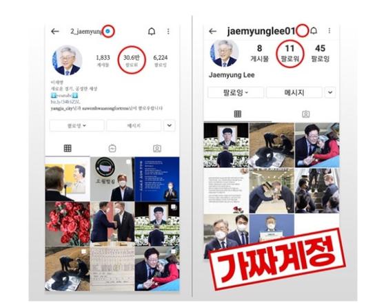 이재명 지사 인스타그램 계정(왼쪽)과 가짜 계정(오른쪽). 사진 경기도 공식 블로그 캡처