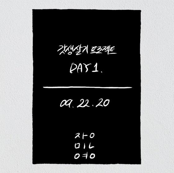 인스타그램 '7illilloh' 님의 '갓생살기 만화' 컷. [사진 인스타그램]