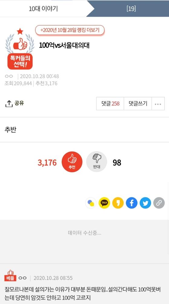 네이트판 10대 게시판에 올라온 '100억 vs 서울대 의대' [인터넷 사이트 캡처]