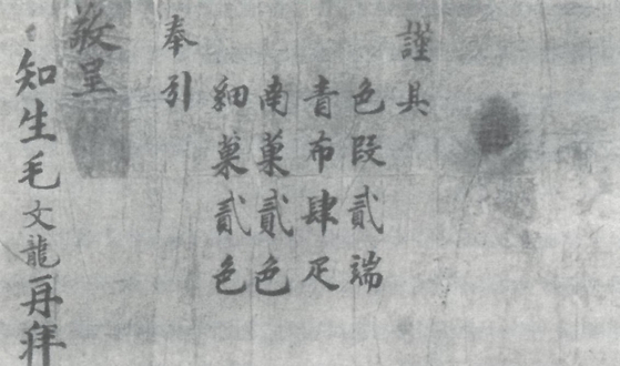명나라 무장 모문룡이 광해군에게 보내온 예단 목록. 채색 비단과 청람포 등이 적혀 있다.