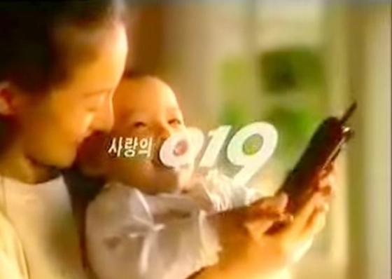 LG텔레콤 '사랑의 019' 광고. [사진 유튜브 캡쳐]