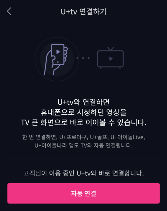 OTT와 IPTV를 터치 한번으로 손쉽게 연동할 수 있는 '자동연결 기능'. 고객의 불편 접수로 개선된 대표적 사례로 꼽힌다. [사진 LG유플러스]