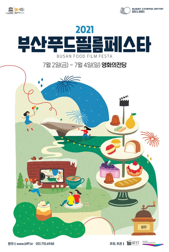'2021부산푸드필름페스타'가 7월2일부터 3일간 부산 영화의전당에서 열린다. 사진 부산시