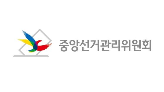 '고교생도 정당 가입···유튜브 후원금도 허용을' 선관위 제안