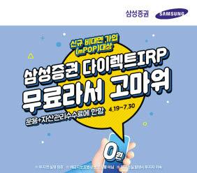 '삼성증권 다이렉트IRP' 출시를 기념해 7월 말까지 이벤트를 진행한다. [사진 삼성증권]