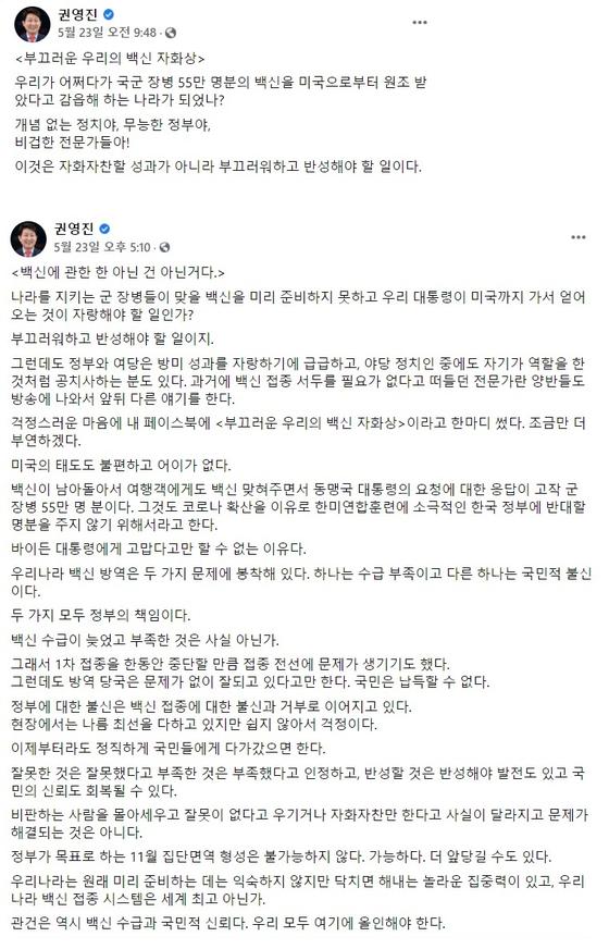 권영진 대구시장이 SNS에 올린 글. [사진 페이스북 캡쳐]