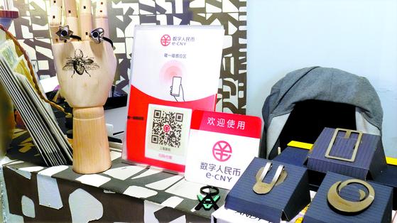중국 베이징의 번화가 왕푸징 쇼핑몰의 한 매장 계산대에 놓인 디지털 위안화 결제 단말기. 디지털 위안화( 數字人民幣, e-CNY) 사용을 환영 한다는 문구가 눈에 띈다. 신경진 기자