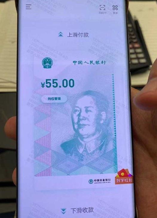 스마트폰에 설치된 중국농업은행 디지털 위안화 전자지갑의 실제 사용 화면. [웨이보 캡처]
