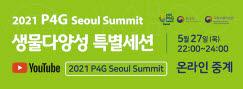 2021 P4G 서울 녹색미래 정상회의의 '생물다양성 특별 세션'이 27일 중계된다. 미래의 희망 '생물다양성 회복'이 주제다. [사진 환경부]