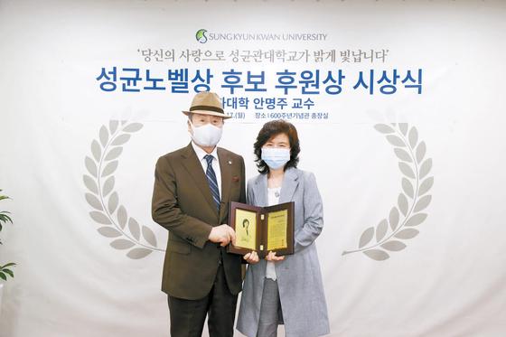 윤용택 성균관대 총동창회장(왼쪽)이 2021 성균노벨상 후보 후원상 시상식에서 수상자인 안명주 교수와 기념사진을 촬영하고 있다. [사진 성균관대]