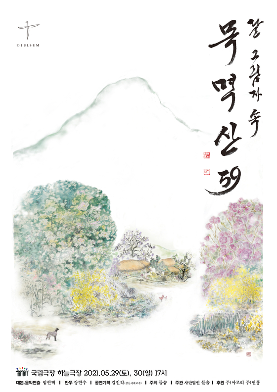 2021년 '목멱산59' 공연 포스터(사진=극단 들숨 제공)