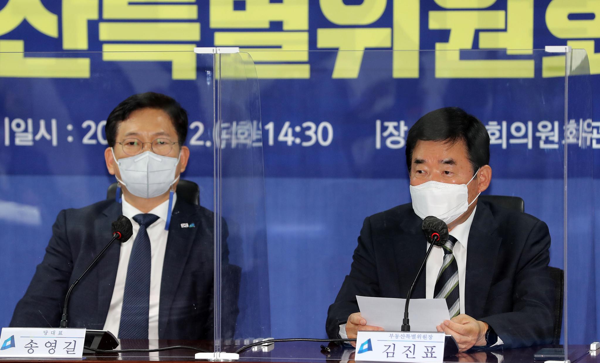 더불어민주당 부동산특별위원회 회의. 뉴스1