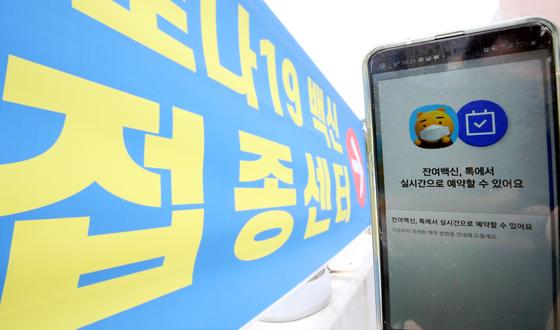 26일 대전 중구 한밭체육관에 설치된 예방접종센터에서 핸드폰 카카오앱을 통해 안내 문자가 보이고 있다. 뉴스1