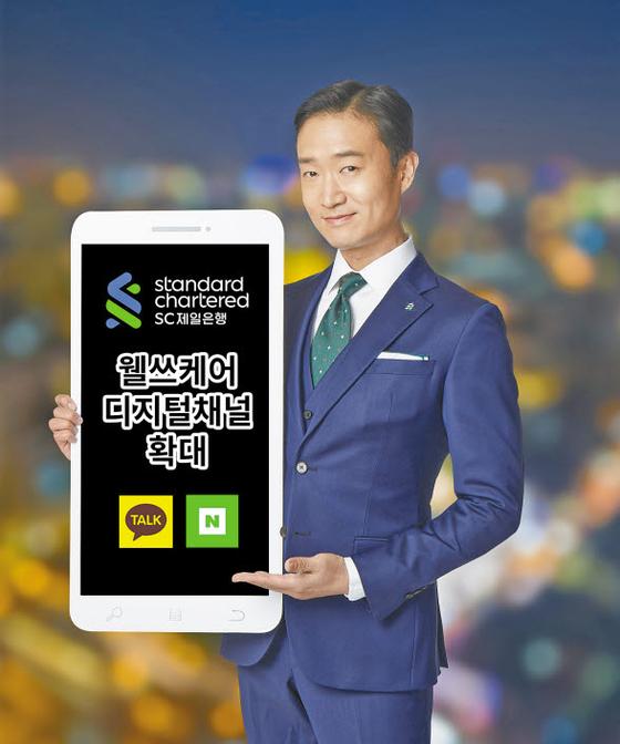 SC제일은행은 많은 고객에게 자산관리 서비스와 콘텐트를 전달하고 디지털 기술에 익숙한 MZ세대를 적극적으로 공략하기 위해 웰쓰케어 디지털 채널을 확대한다고 밝혔다. [사진 SC제일은행]