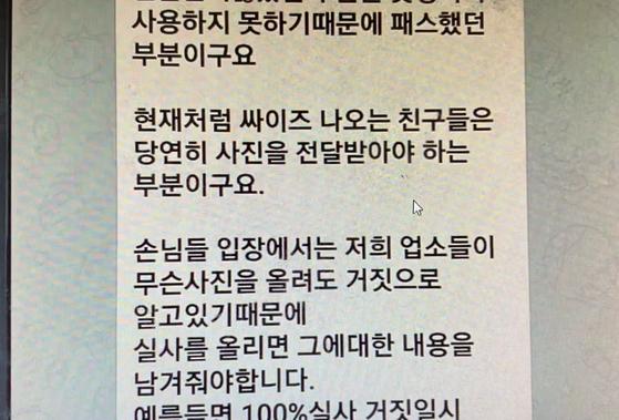 총택 A씨가 지시한 텔레그램 내용. 사진 경기남부경찰청