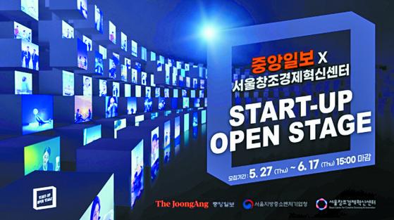 중앙일보, 서울창조경제혁신센터와 MOU