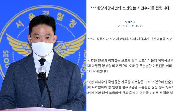손정민씨 사망과 관련해 '경찰의 소신 있는 수사를 원한다'는 청와대 국민청원이 올라왔다. 연합뉴스·청와대 국민청원