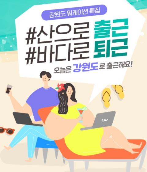 워케이션 홍보 디자인. 인터넷 캡처